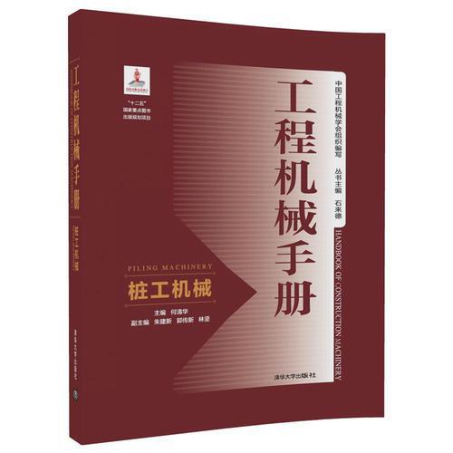 工程机械手册——桩工机械