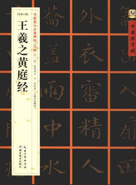 中国好字帖·书家案头必备碑帖100种:[东晋小楷]王羲之黄庭经