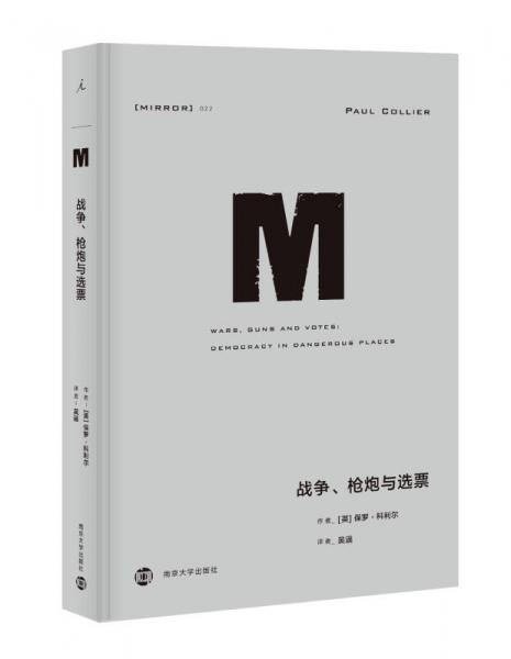 理想国译丛022:战争、枪炮与选票