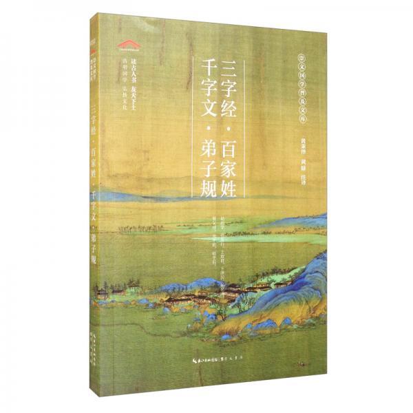三字经·百家姓·千字文·弟子规/崇文国学普及文库