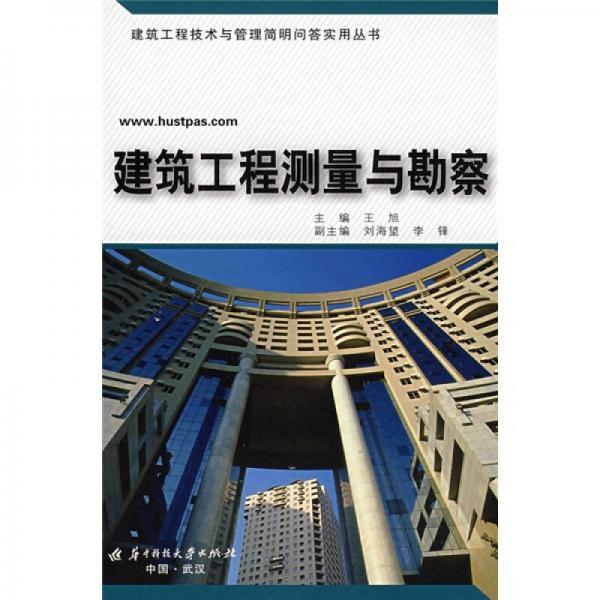 建筑工程测量与勘察