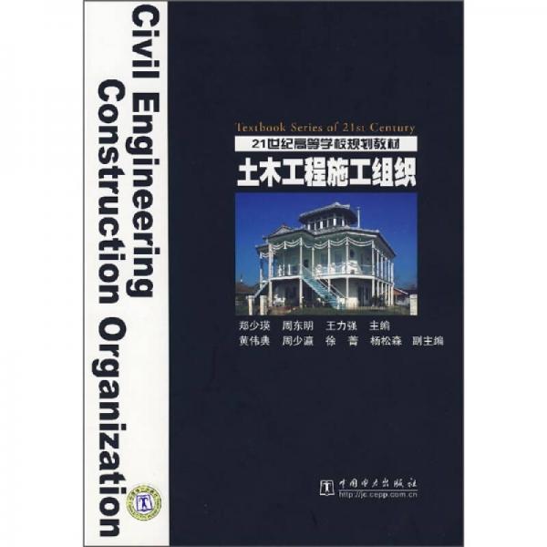 21世纪高等学校规划教材:土木工程施工组织