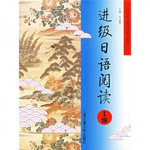 21世纪大学日语系列教材:进级日语阅读(1级)