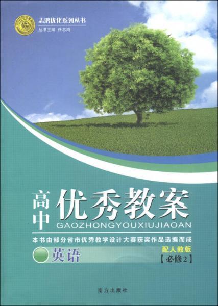 志鸿优化系列丛书·高中优秀教案:英语(必修2)(配人教版)