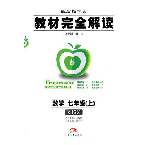 教材完全解读  数学  七年级(上) 配湘教版XJSX(2011年8月印刷)