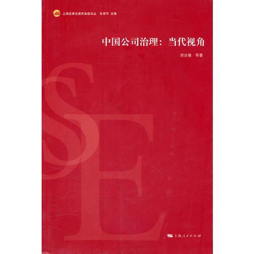 中国公司治理:当代视角