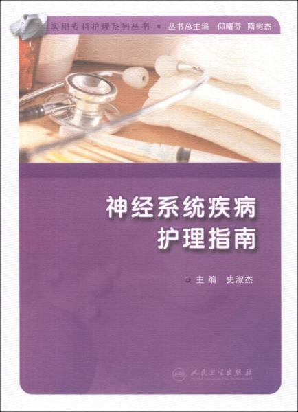 实用专科护理系列丛书·神经系统疾病护理指南