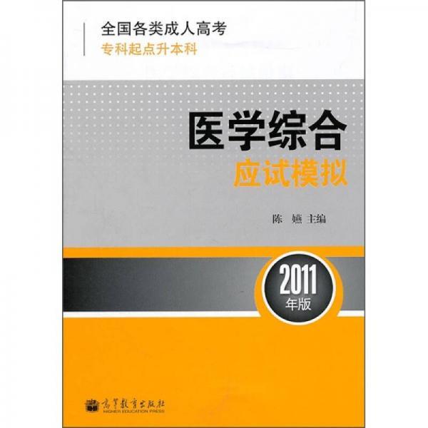 全国各类成人高考·专科起点升本科:医学综合应试模拟(2011年版)