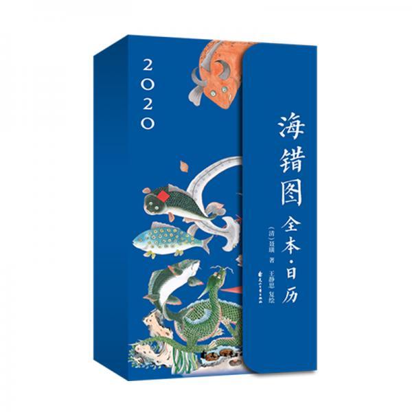 海错图全本·日历(2020)