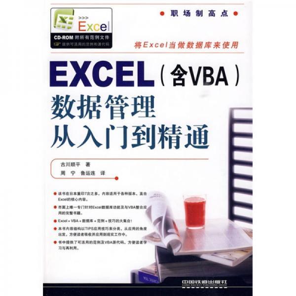 EXCEL(含VBA)数据管理从入门到精通