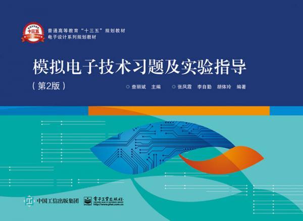 模拟电子技术习题及实验指导(第2版)