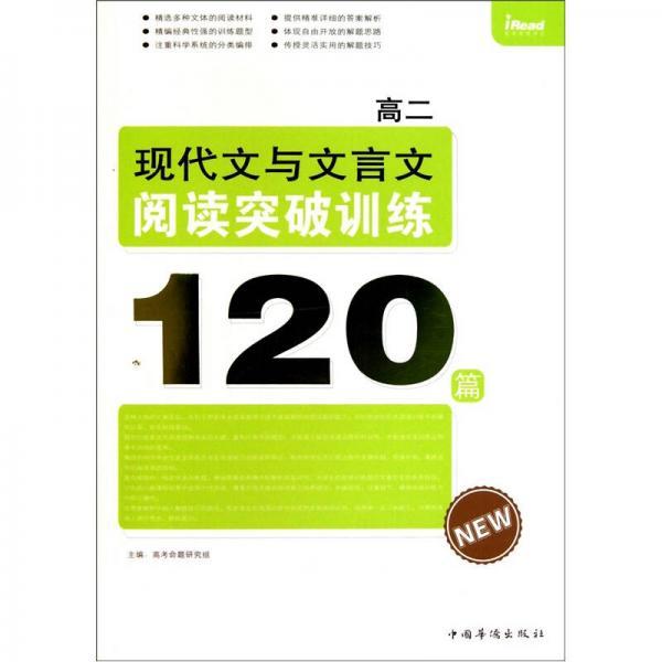 高二现代文与文言文阅读突破训练120篇