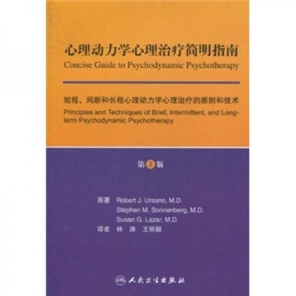 心理动力学心理治疗简明指南