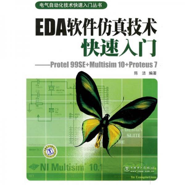 EDA软件仿真技术快速入门:Protel 99SE+Multisim 10+Proteus 7