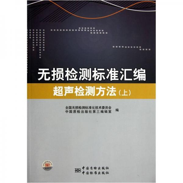 无损检测标准汇编:超声检测方法(上册)