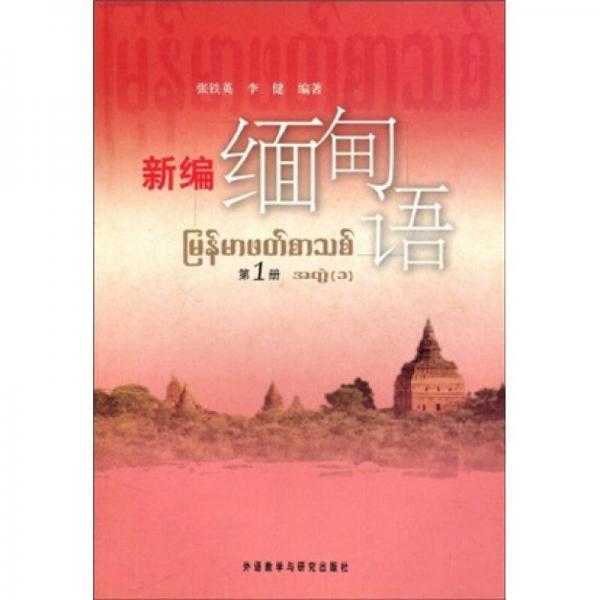 新编缅甸语1