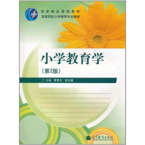 小学教育学(第2版)(加学习卡/防伪标)(新封面)