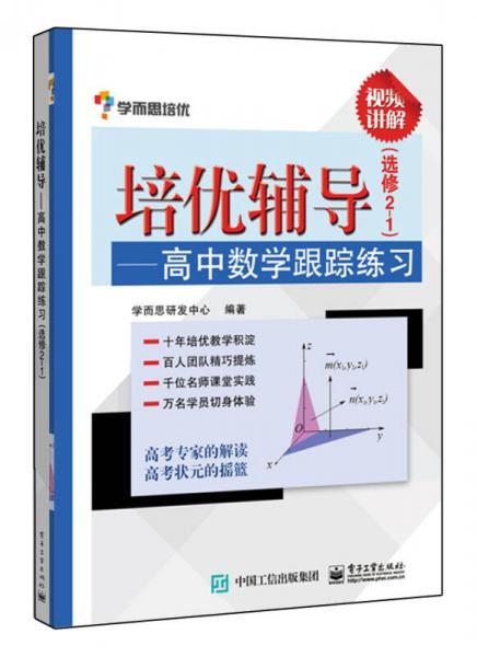 学而思 培优辅导:高中数学跟踪练习(选修2-1)
