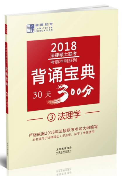 2018法律硕士联考背诵宝典:法理学