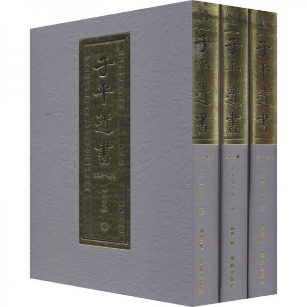 子平遗书·第一辑:甲子至戊辰(套装全三册)