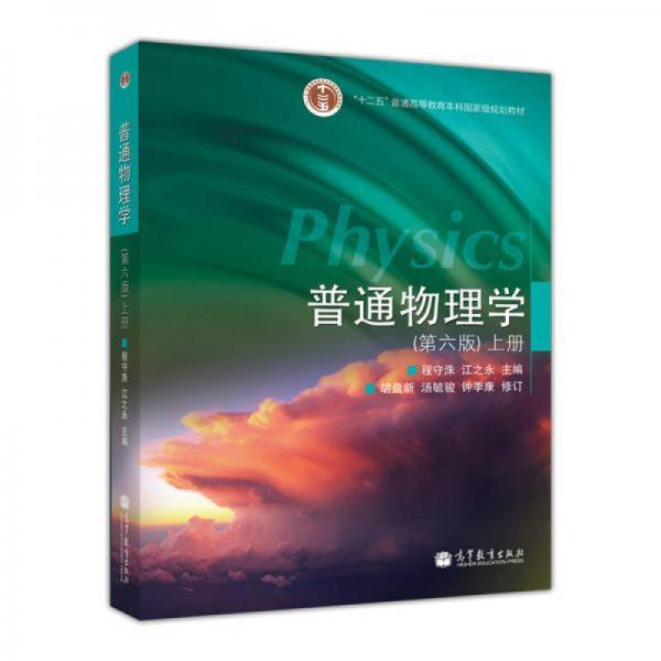 普通物理学(第六版)上册