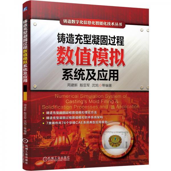 铸造充型凝固过程数值模拟系统及应用