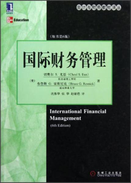 会计与财务教材译丛:国际财务管理(原书第6版)