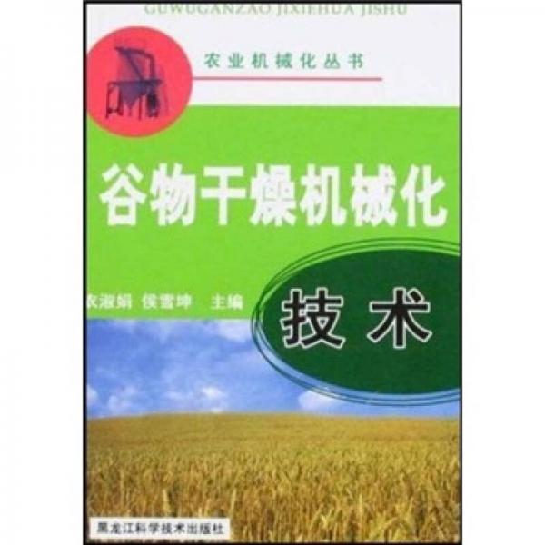 谷物干燥机械化技术
