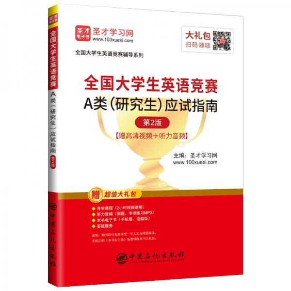 圣才教育:2020全国大学生英语竞赛A类(研究生)应试指南(第2版)