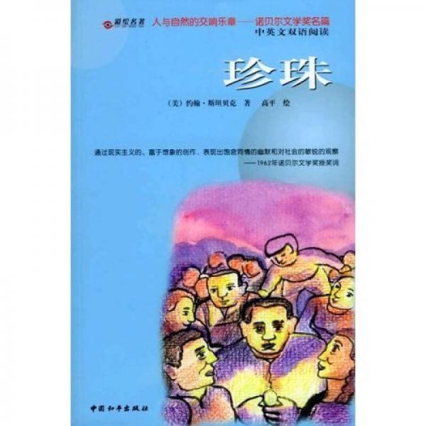 中英文双语阅读:珍珠