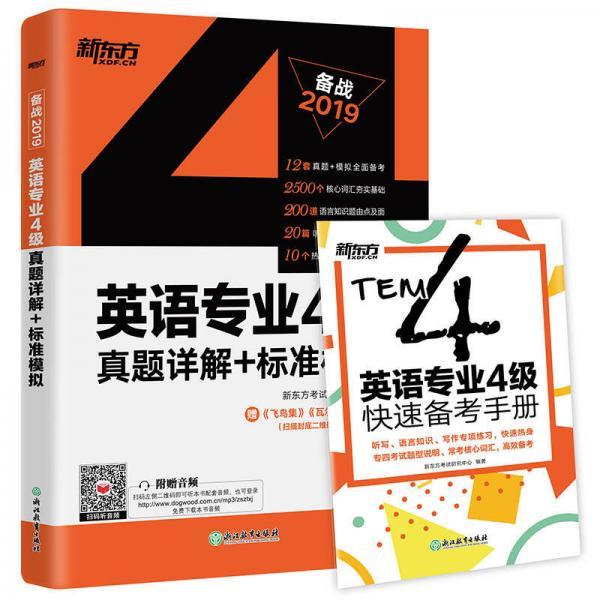 新东方 英语专业4级真题详解+标准模拟