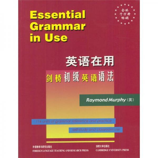 英语在用--剑桥初级英语语法(英文版)