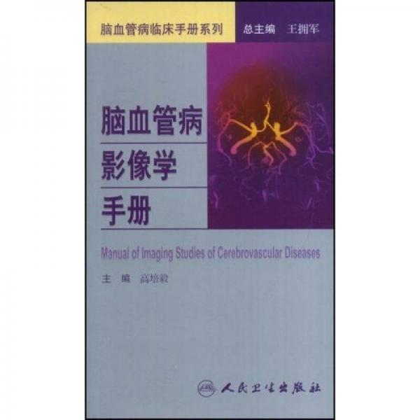 脑血管病社区医生培训、诊疗、预防和康复丛书·脑血管病影像学手册