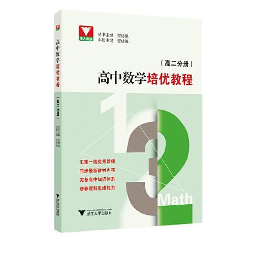 高中数学培优教程(高二分册)