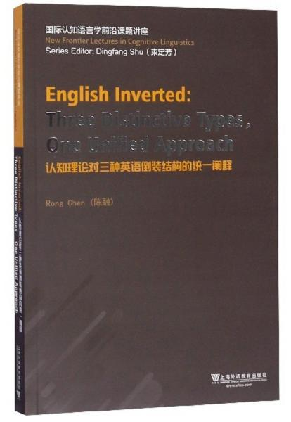 认知理论对三种英语倒装结构的统一阐释(英文版)/国际认知语言学前沿课题讲座
