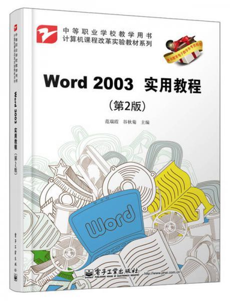 计算机课程改革实验教材系列:Word 2003实用教程(第2版)