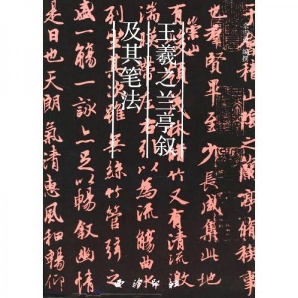 王羲之兰亭叙及其笔法
