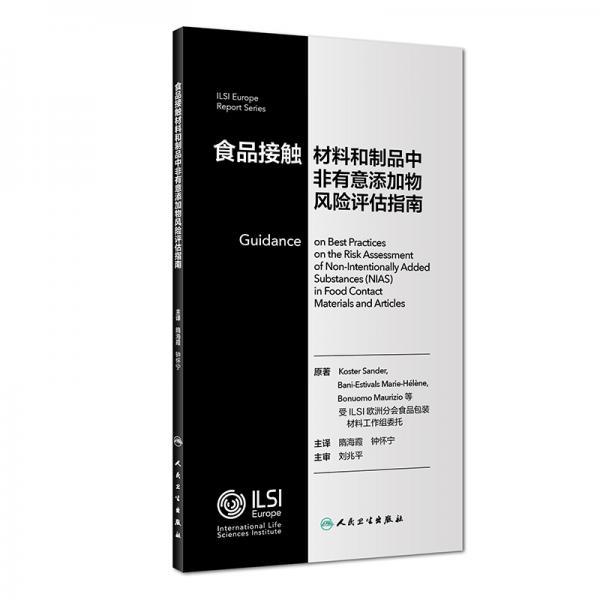 食品接触材料和制品中非有意添加物风险评估指南(翻译版)