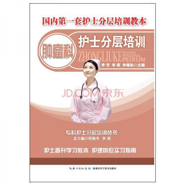 肿瘤科护士分层培训