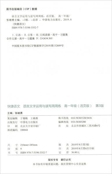 快捷语文语言文字运用与读写周周练高一年级(活页版第3版)