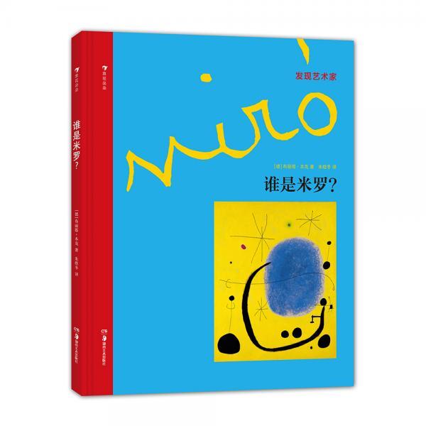 发现艺术家系列:谁是米罗?