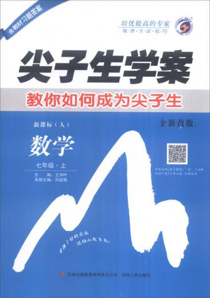 尖子生学案:数学(七年级上 新课标·人 全新改版)