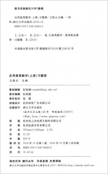 应用高等数学(上册)习题册