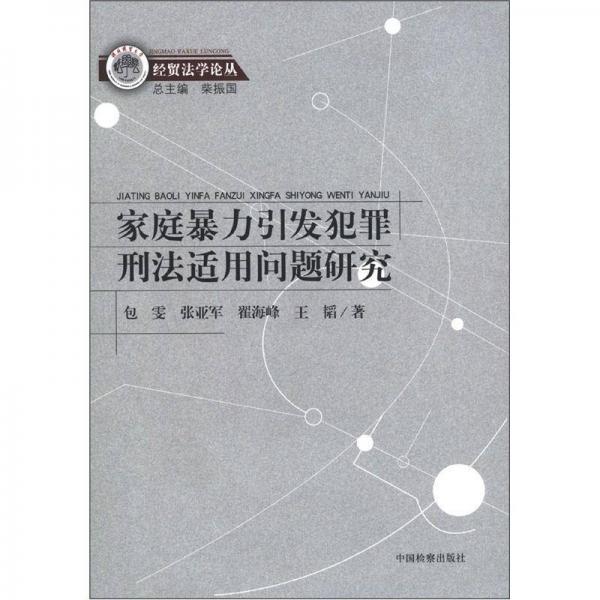 经贸法学论丛:家庭暴力引发犯罪刑法适用问题研究