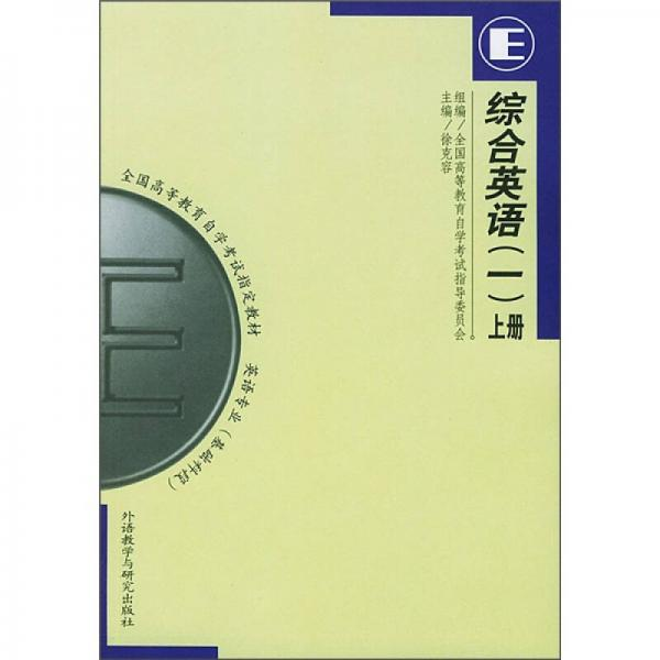 综合英语1(上册)