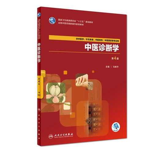 中医诊断学(第4版/高职中医基础课/配增值)