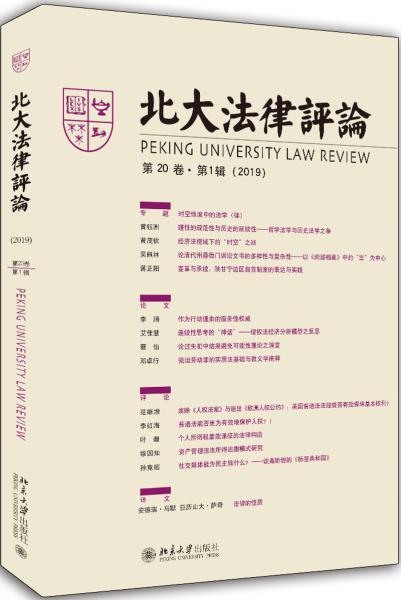 北大法律评论(第20卷第1辑)