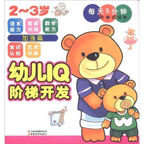 幼儿IQ阶梯开发·每天5分钟阶梯式训练:加强篇(2~3岁)