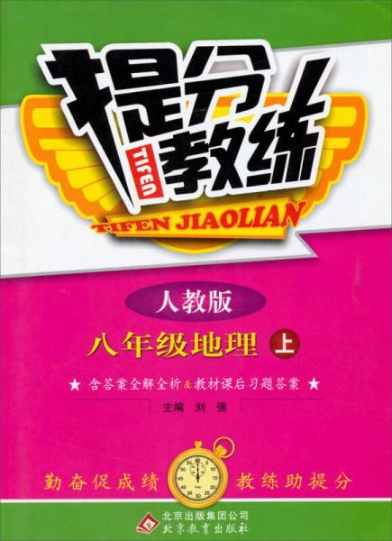 2014秋·提分教练:八年级地理(上 人教版)