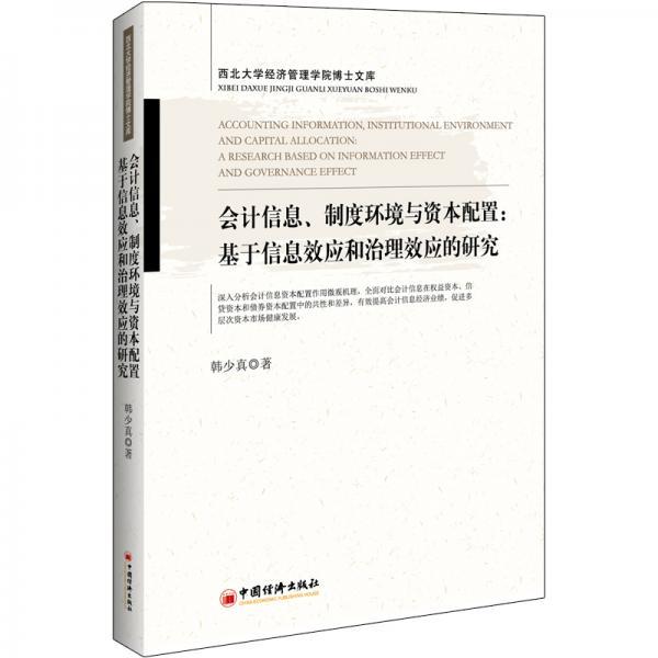会计信息、制度环境与资本配置:基于信息效应和治理效应的研究西北大学经济管理学院博士文库